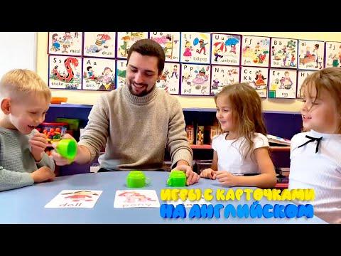 Забавные и полезные игры для малышей на английском языке. Англоязычный детский сад «Взмах»
