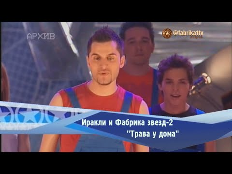 "Фабрика звёзд-2 - ""Трава у дома"""
