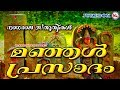 മഞ്ഞൾപ്രസാദം | manjal prasadham | Nagaraja Devotional Songs | Hindu Devotional Songs Malayalam