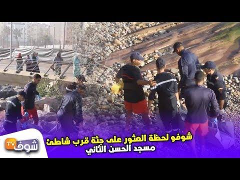 تزامنا مع صلاة عيد الأضحى..شوفو لحظة العثور على جثة قرب شاطئ مسجد الحسن الثاني