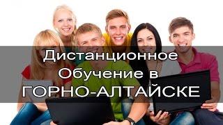 Дистанционное обучение в Горно Алтайске