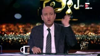 كل يوم - عمرو أديب: إيه هي البلد إللي يهزها توك توك
