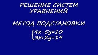 Решение систем уравнений. Методом подстановки. Выразить Y