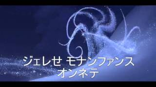 日本語 アナと雪の女王 歌 カタカナで書いたフランス語の発音 french let it go libérée délivrée prononciation katakana thumbnail