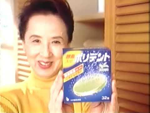 ブロックドラッグ『ポリデント』 CM 【八千草薫】 1998/09