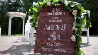Организация свадеб под ключ - свадебное агентство Crystal Wedding(Свадьба Александра и Ирины. 30 мая 2015г. Загородный комплекс АртиЛэнд., 2015-10-02T10:34:29.000Z)