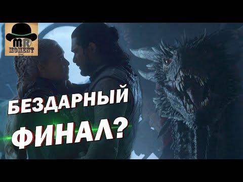 ХУДШИЙ ФИНАЛ СЕРИАЛА? 🔥 ИГРА ПРЕСТОЛОВ 6 Серия 8 Сезон + КОНКУРС 🎁