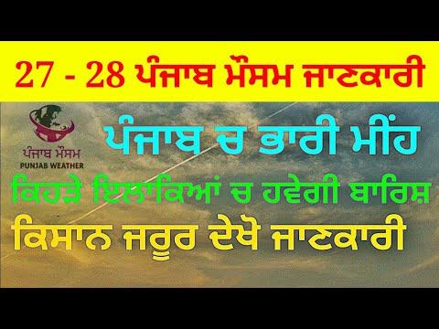 Punjab weather 26 to 28 November