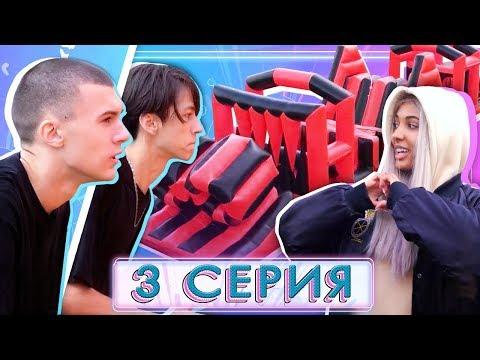 НОВЫЙ СОСТАВ ХО против СТАРОГО / XO Life  6 сезон 3 серия