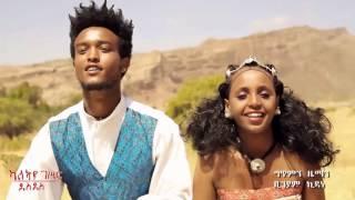New Tigrigna Music 2016 - Kalayu G/her - Desdes