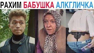 Новые Инста Вайны 2019 Рахим Абрамов, Бабушка Вайн, Алкоголичка