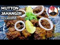 Mutton Jahangir | Royal Non Veg Recipe of Agra Sultanate | Made by Ravi Sisodiya