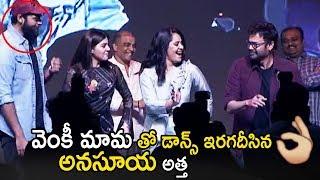 Anasuya Dance Perfomance With Venkatesh and Varun Teja at F2 Movie Sucess Meet | Life Andhra Tv