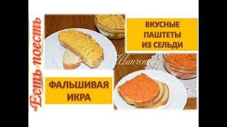 Фальшивая рыбная икра /два рецепта