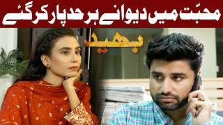 Bhaid | Unbelievable Story of two Lovers | 13 October 2018 | Express News