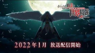 2nd season PV第2弾公開!