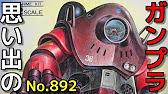 892 TAKARA 1/72 コンバットアーマー マッケレル  『太陽の牙ダグラム』