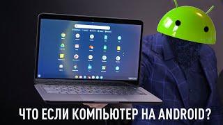 ЧТО ЕСЛИ компьютер был бы на Android? PixelBook GO