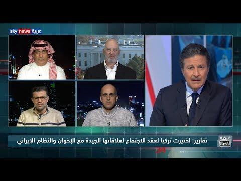إيران وتركيا والإخوان.. العلاقة المشبوهة  - 23:59-2019 / 11 / 18
