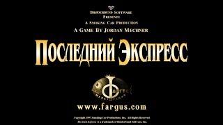 Последний Экспресс Полное прохождение на русском/The last express Full walkthrough rus
