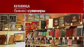Сувенирная и полиграфическая продукция. Буквица(, 2016-10-19T08:43:21.000Z)