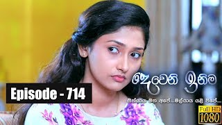 Deweni Inima | Episode 714 01st November 2019 Thumbnail