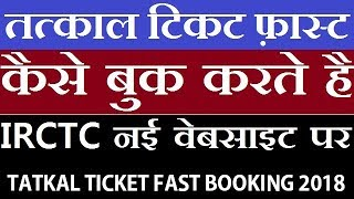 How To Book Tatkal Ticket Fast On IRCTC New Website 2018