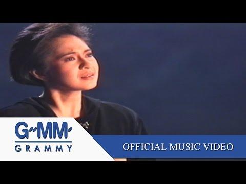 ขอเพียงที่พักใจ - มาลีวัลย์ เจมีน่า 【OFFICIAL MV】
