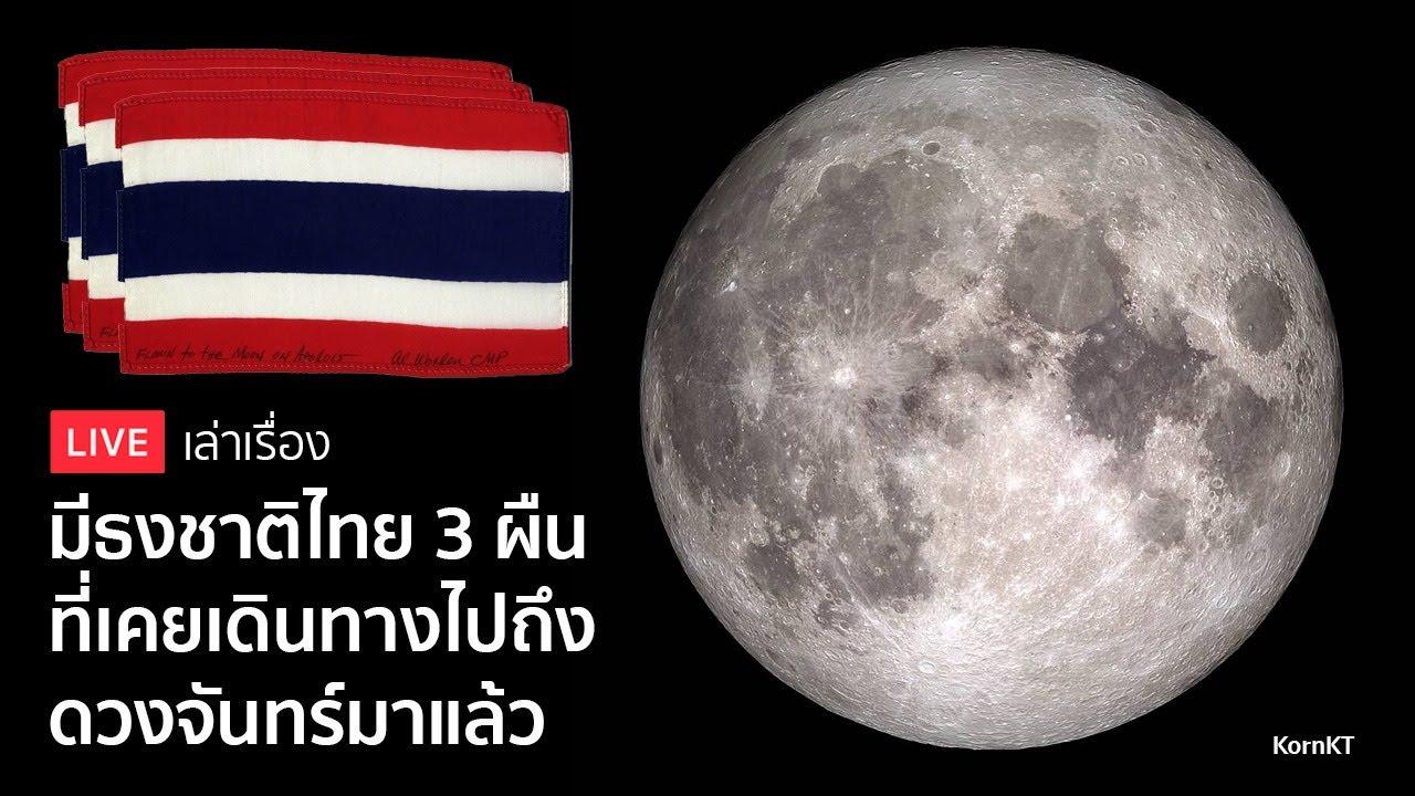 ธงชาติไทยเคยไปดวงจันทร์มาแล้ว 3 ครั้ง!!! - อวกาศน่ารู้ by KornKT Live