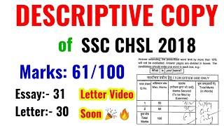 SSC CHSL 2018 TIER-2 ORIGINAL COPY | SSC CGL 2019 TIER-3 ASPIRANTS MUST WATCH | DESCRIPTIVE PAPER