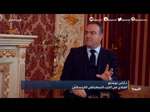 من العراق.. الخلافات بين بغداد وأربيل في لقاء مع القيادي
