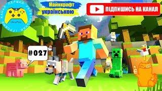 УРОК ТРУДОВОГО НАВЧАННЯ. БАМБУК РОСТЕ ► Minecraft 1.14.4 (HARD)