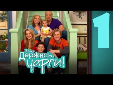 Сериал Disney - Тяжёлый случай (Сезон 1 Серия 1)