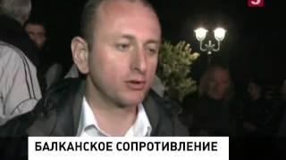 В Черногории митинг против вступления в НАТО закончился уличными боями