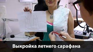 Выкройка летнего сарафана. Как сшить платье своими руками? Моделирование от базовой основы. Часть 1.