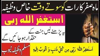 Mah e Safar Main raat ko 100 times astaghfar parhne ke fawaidDua for the Holy month of safar