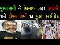 Deepak Sharna पर बरसा अल्लाह का कहर,मुसलमानों ने दुआओं के लिए उठाए हाथ