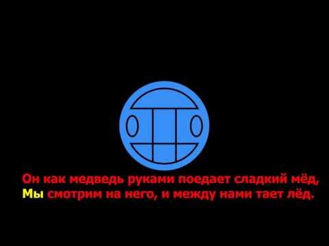 Грибы - Тает лёд ( lyrics , текст песни )