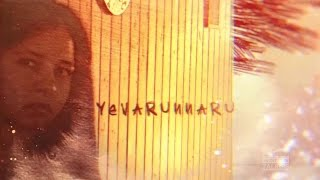 YEVARUNNARU || Short Film Talkies || A Film by Vamsi