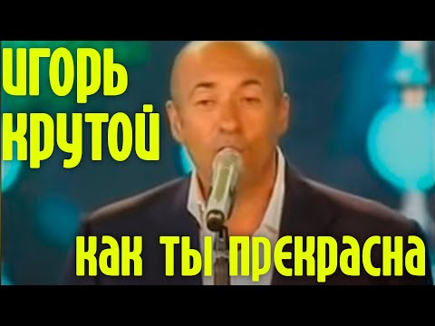 Как Ты Прекрасна Игоря Николаева