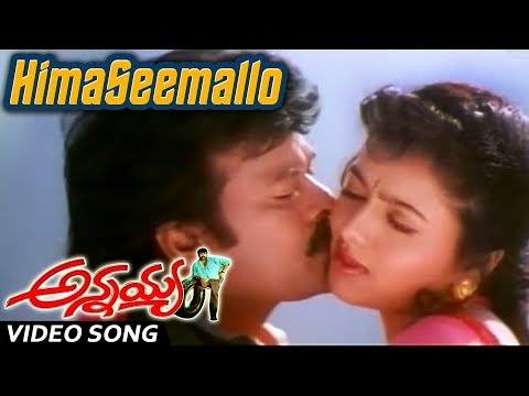 Himaseemallo Full Video song || Annayya Telugu Movie || Chiranjeevi, Soundarya, Raviteja