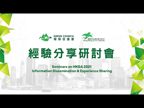 香港綠色企業大獎2021經驗分享研討會