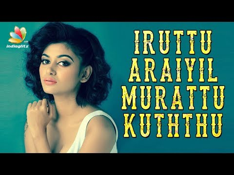 Iruttu Arayil Murattu Kuththu : Oviya's Next Movie Title Revealed | Bigg Boss Latest News