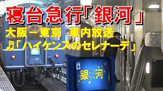【車内放送】急行銀河(24系 ハイケンスのセレナーデ2種 大阪-東京)