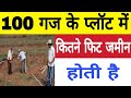 How To Calculate Land Area ,How Many Square Feet In 100 Square Yard Plot Must Watch