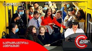 კომედი შოუ - ხალხმრავლობა ავტობუსში