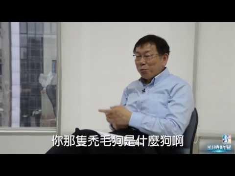【台灣壹週刊】柯文哲專訪之二--秃毛狗的故事