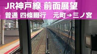 【東海道本線 前面展望】JR神戸線 普通(元町→三ノ宮)JR西日本207系