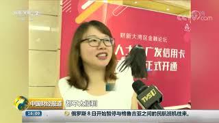 """[中国财经报道]广东:港澳人士申办内地信用卡可走""""绿色通道""""  CCTV财经"""