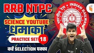 9:30 AM - RRB NTPC 2020 | General Science (GS) by Neeraj Jangid | Practice Set - 18